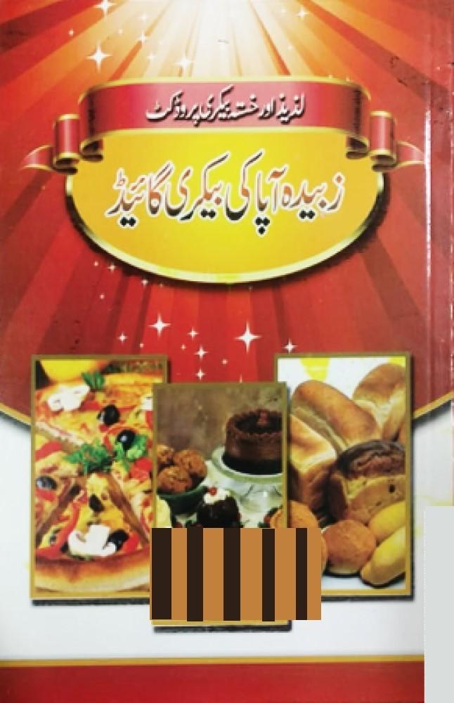 Zubaida Aapa Bakery Guide - (PB)