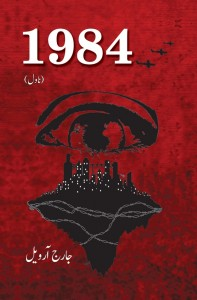 1984 - URDU TRANSLATION - (HB)