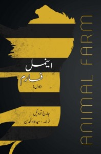 ANIMAL FARM - URDU TRANSLATION - (HB)