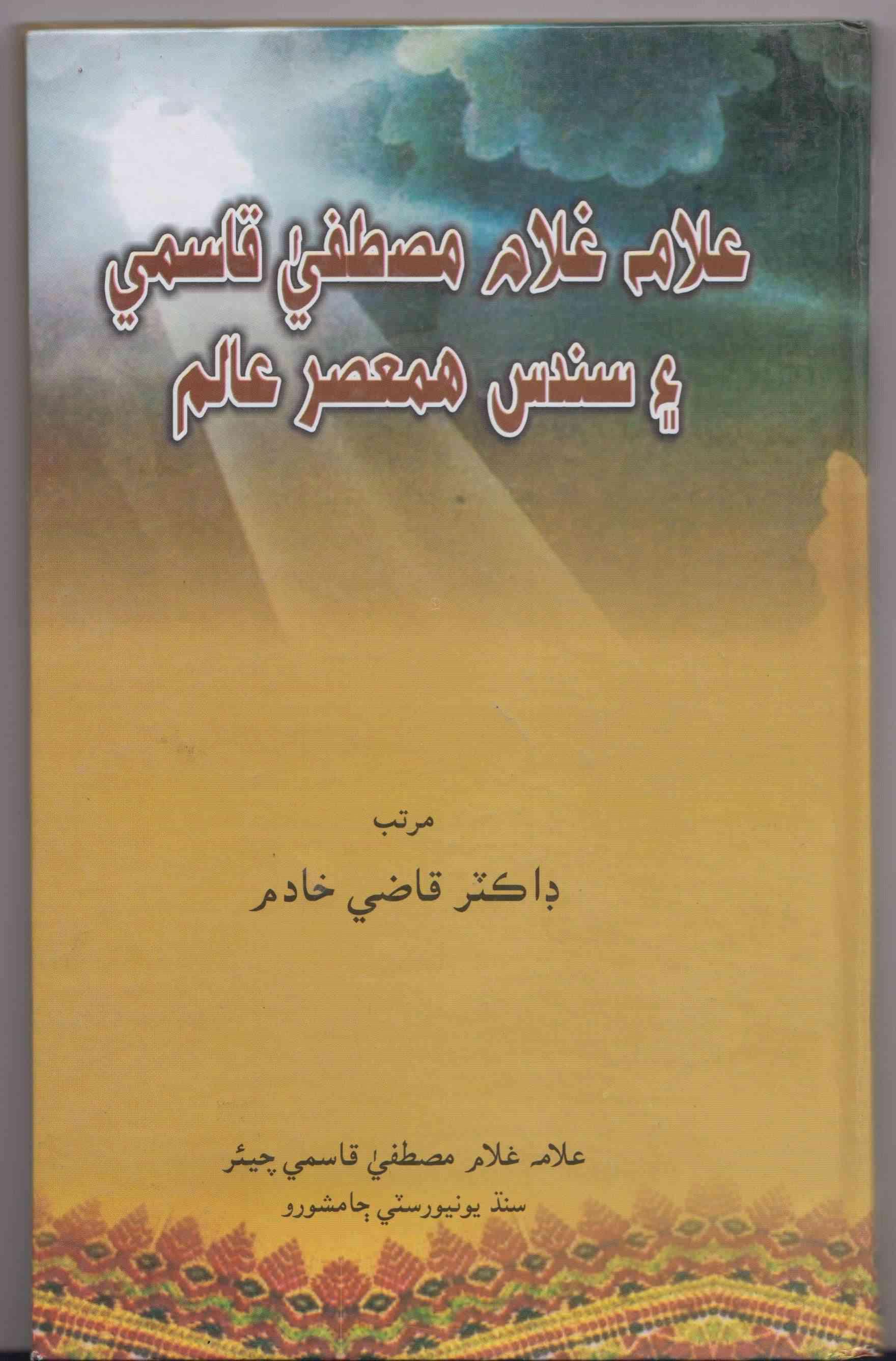Allama Ghulam Mustafa Qasmi Aeen Sandas Hamasar Adeeb Aeen Maurikh