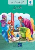 AZEEM MUSALMAN SCIENCEDAN: AL-KHWARIZMI (Urdu edition)