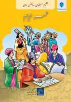 AZEEM MUSALMAN SCIENCEDAN: OMAR KHAYAM (Urdu edition)