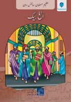 AZEEM MUSALMAN SCIENCEDAN: ULUGH BEG (Urdu edition)
