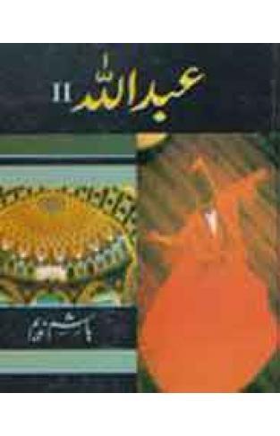 Abdullah Novel