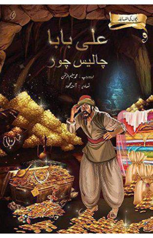Ali Baba Chaalees Chor: Bachchon Ki Alaf Laila illustrated