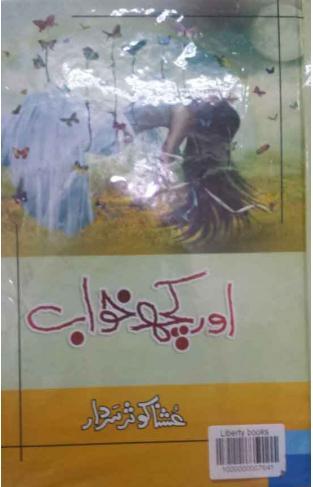 Aur Kuch Khowab