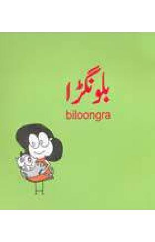 Biloongra  - (PB)