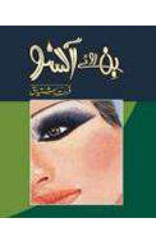 Bin Roye Aanso - (HB)  (Urdu)