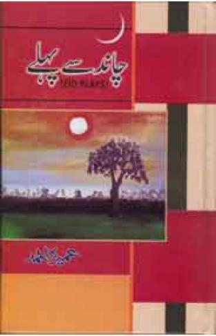 Chand Say Pehlay - (HB)