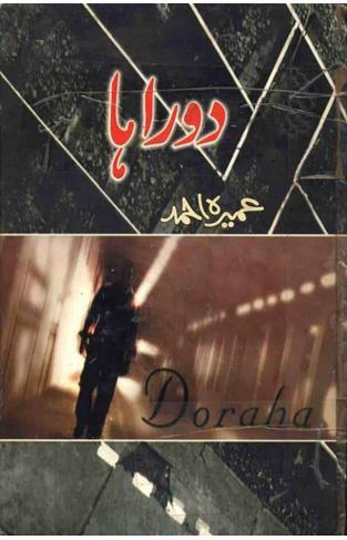 Doraha  - (HB)