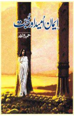 Iman Umeed Aur Muhabbat