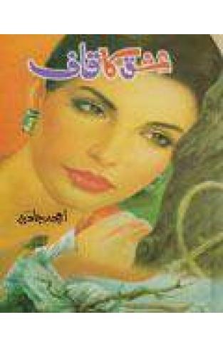 Ishq Ka Qaaf - (HB)