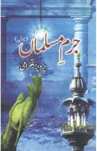 Jurm Musalma Novel