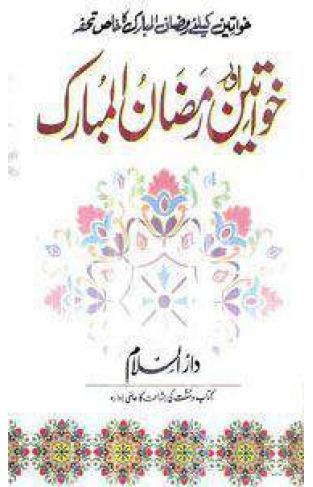 Khwateen or Ramdan Mubarak - (PB)