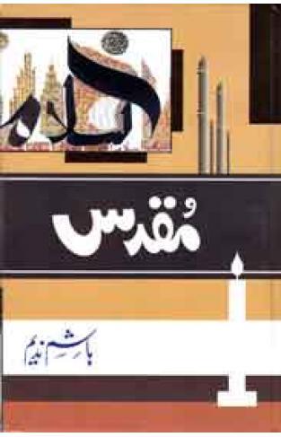 Muqadas  - (HB)