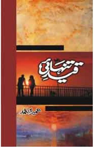 Qaid-e-Tanhai (HB)
