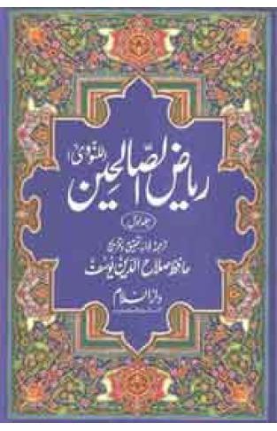 Raiz ul Saliheen