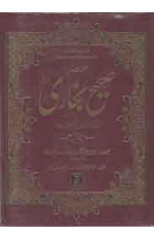 Sahih AlBukhari 2 Vol Set  - (HB)