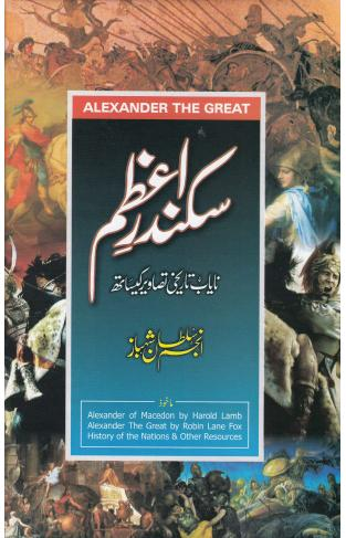 Sikander Azam alexander the Great
