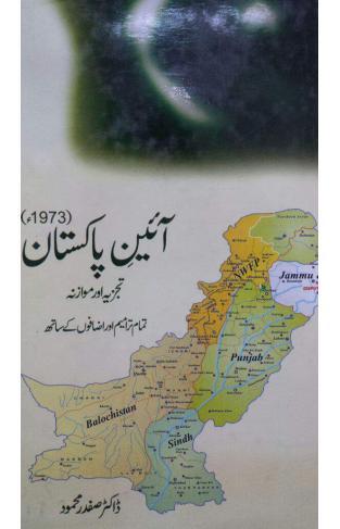 Aain Pakistan 1973