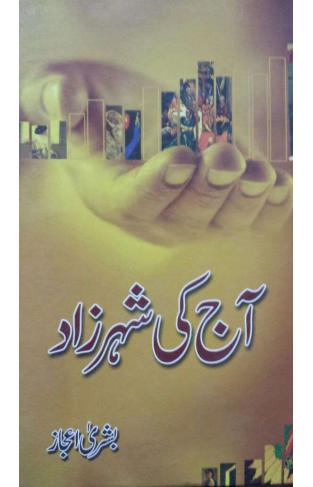 Aaj ki Shehrzaad