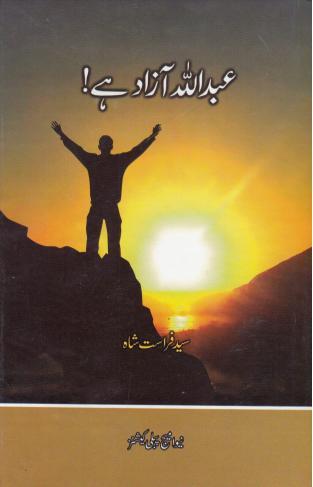 Abdullah Azaad Hay -