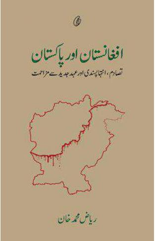 Afghanistan Aut Pakistan