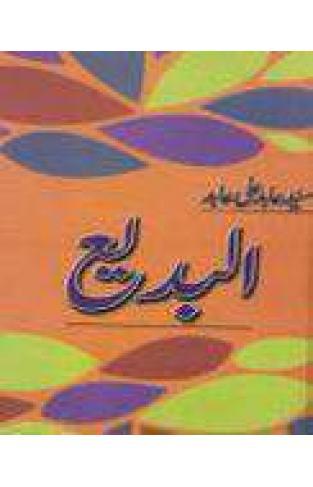 Al Badeei