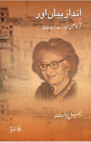 Andaz-e-Bayan Aur: Qurratulain Hyder se Baat Cheet
