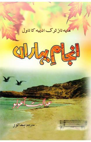 Anjam E Baharan
