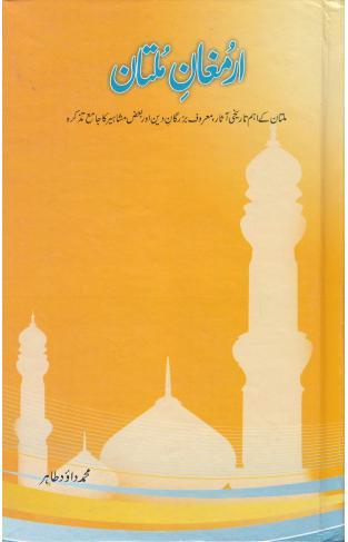 Armughan-e-Multan
