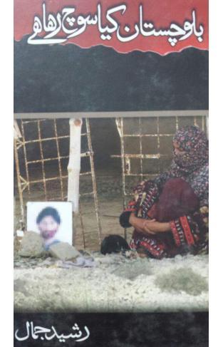 Balochistan Kia Soch Raha Hay