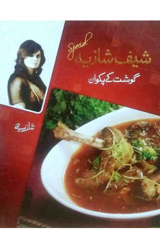 Chef Shazia Gosht Kay Pakwan