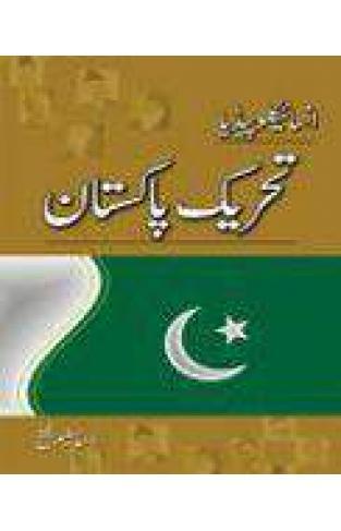 Encycolopedia: Tehreek Pakistan