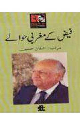 Faiz Kay Maghribi Hawaly