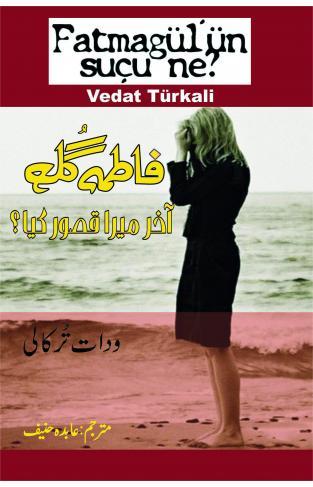 Fatima Gul Akhir Mayra Kasor Kia -