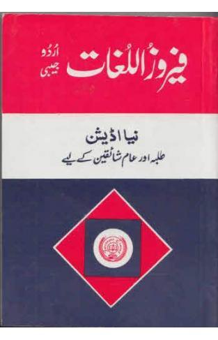 Ferozul Lughat Pocket