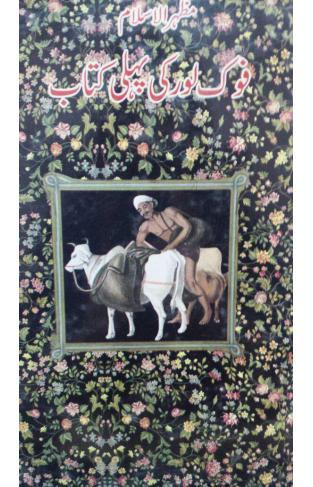 Folklore ki Pehli Kitab
