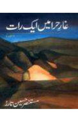 Ghaar-e-Hira Main Aik Raat -