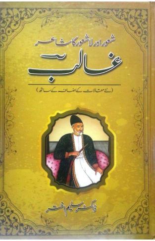 Ghalib Shaaur Aur Lashaaur Ka Shaair