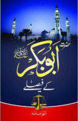 Hazrat Abu Bakar RA k Faislay -