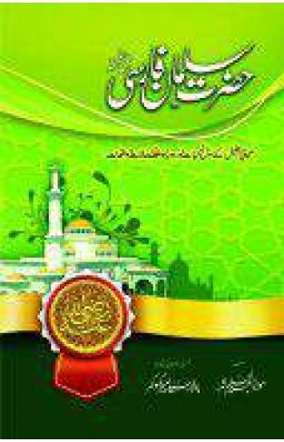 Hazrat Salman Farsi  -