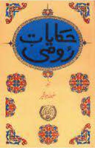Hikayat Rumi