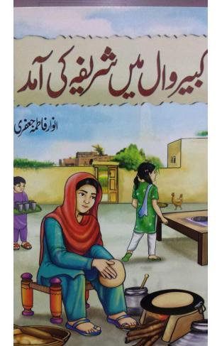 Kabeer Wal May Sharifa Ki Amad