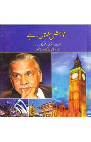 Khowahish Safar May Rahy London Tokyo Sydney