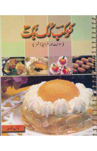 Kokab Cook Book No 3 Fried Dishes