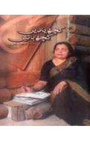 Kuch Yaadein Kuch Batein