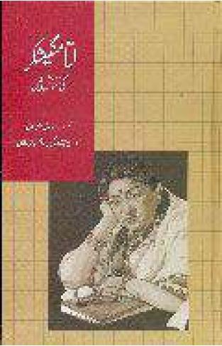 Lata Mangeshkar Ki Talash Mein