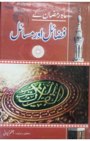 Mahay Ramzan Kay Fazail Aur Masahil