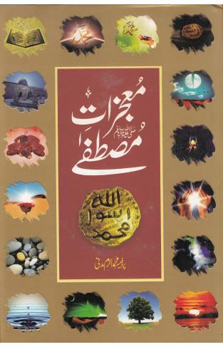 Maujizaat e Mustafa P.B.U.H -